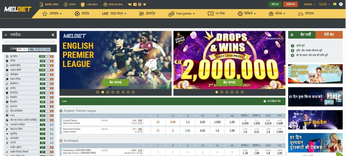 Melbet india offical online betting site