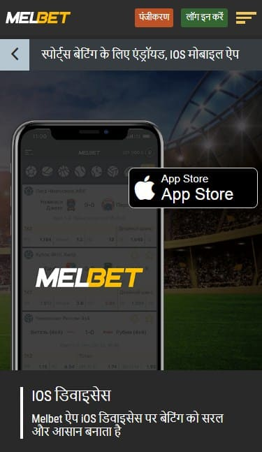 install and download melbet app for iOS