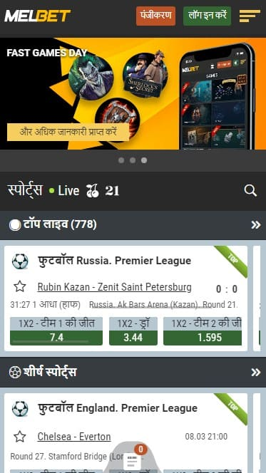 Online betting with mobile site